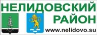Администрация Нелидовского района
